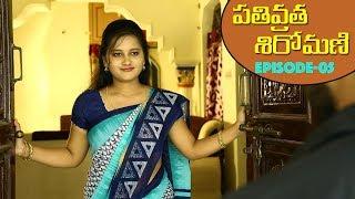 పతివ్రత శిరోమణి A Telugu Web Movie    Episode -5    South Mirchi