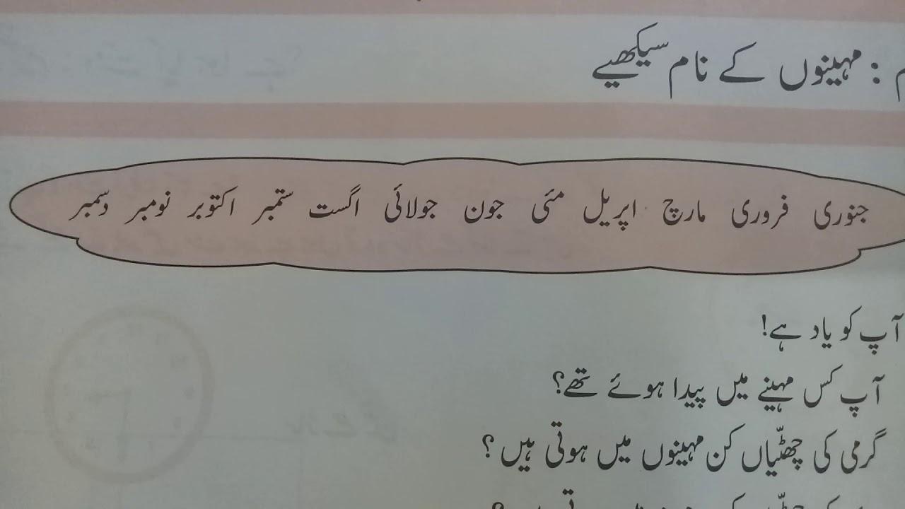 hight resolution of Urdu tafheem grade 3 - YouTube