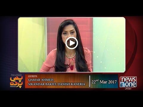 Pas e Parda | PSL Spot-Fixing Scandal | 22-March-2017