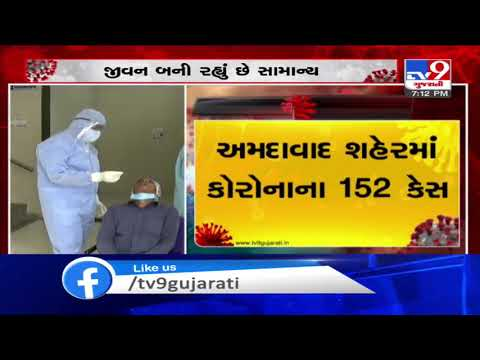 In last 24 hours, more 902 tested positive for coronavirus in Gujarat | Tv9GujaratiNews