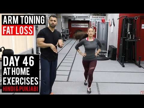 FAT LOSS And ARMS TONING At HOME-  Day 46  -  (Hindi / Punjabi)