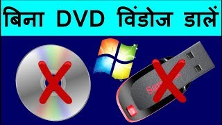How to install Windows 7 8.1 10 Without CD or USB in hindi