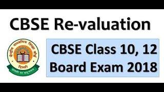 CBSE Revaluation 2018 -  Dates, Fees, Procedure - CBSE Class 10, 12 Board Exams