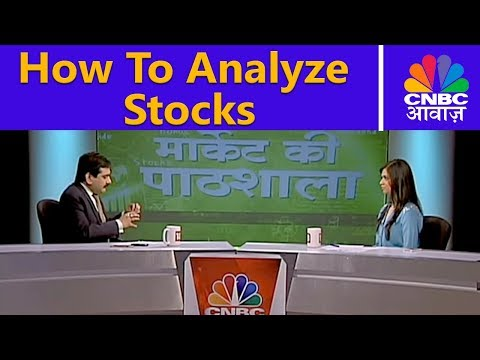 How To Analyze Stocks | Market Ki Pathshala | CNBC Awaaz