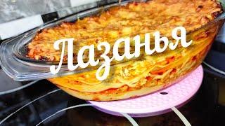 ЛАЗАНЬЯ с фаршем и СЫРОМ Вкусный ужин ПРОСТОЙ рецепт лазаньи