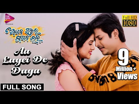 Aa Lagei De Daga | Official Full Video | Ajab Sanjura Gajab Love | Humane Sagar, Diptirekha