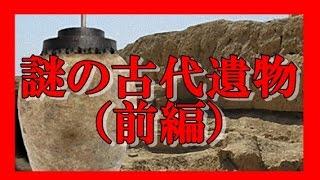 【古代ミステリー】14の謎の古代遺物(前編)【歴史ミステリー】