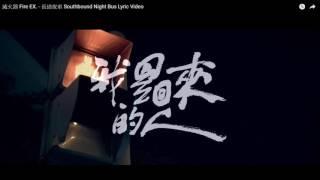[伴奏] 滅火器_長途夜車tn̂g-tôo mî-tshia_吉他版