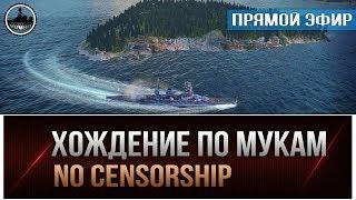 ХОЖДЕНИЕ ПО МУКАМ | 18+ | STREAM [World of Warships]