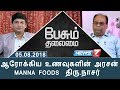 Nazar ISAK - Founder & CEO at Manna Food Products in Peasum Thalamai | News7 Tamil