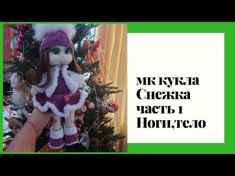 Кукла снежка крючком мк