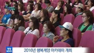 6월 1주 계양구정뉴스_2016 행복계양 아카데미 개최썸네일