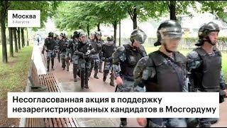 Митинг 3 августа в Москве. Кадры: Как это было.