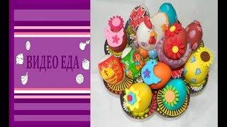 ФИКС ПРАЙС ПАСХА 2018. ПАСХАЛЬНЫЕ НАБОРЫ. Красим и украшаем яйца. Фотоотчет.