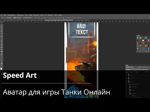 Speed Art Аватар для игры Танки Онлайн