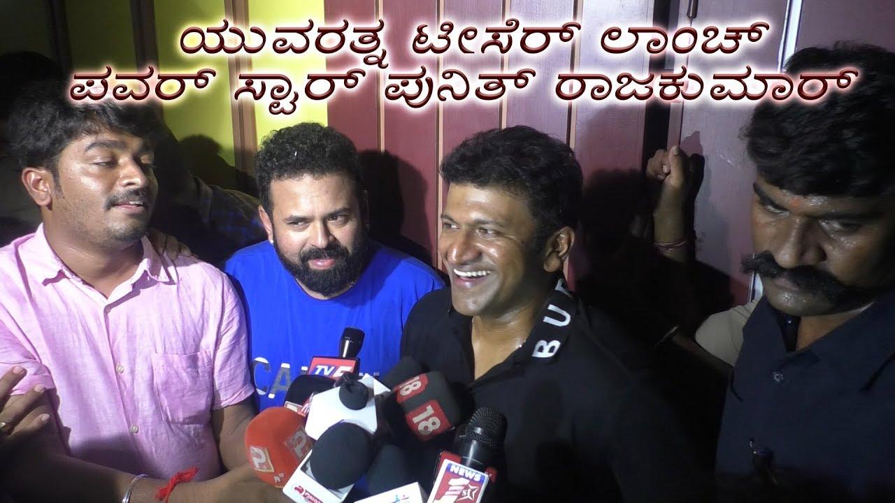 #Puneeth Rajkumar Speech In #Yuvaratna Teaser Launch Function | TVK Admedia