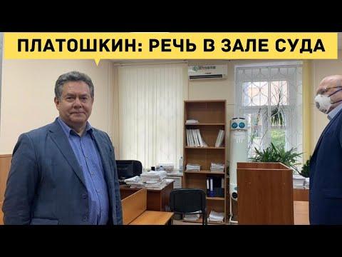 Речь Николая Платошкина в суде 28 июля 2020