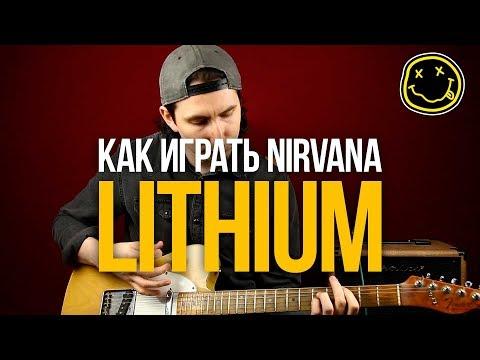 Видеоурок нирвана литиум