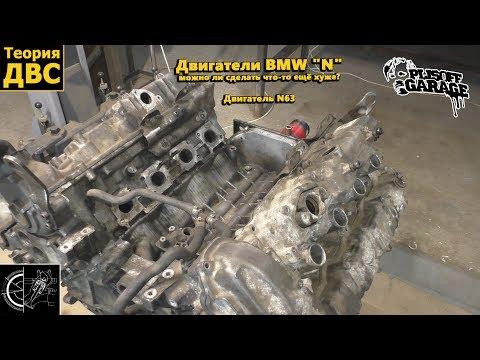 """Двигатели BMW """"N"""" - можно ли сделать что-то ещё хуже? (Двигатель N63)"""