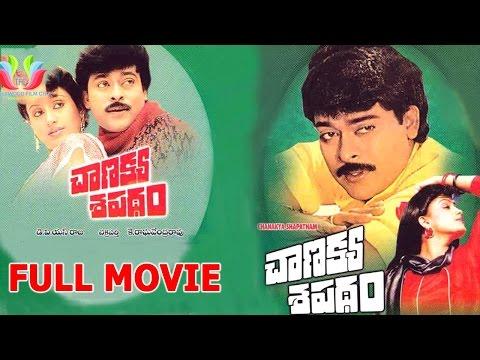 Chanakya Sapatham Telugu Full Length Movie | Chiranjeevi, Vijayasanthi
