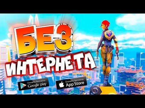 ТОП 10 ОФФЛАЙН ИГР НА АНДРОИД/iOS 2020 +(СКАЧАТЬ) | ИГРЫ БЕЗ ИНТЕРНЕТА!