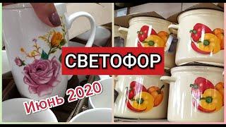 СВЕТОФОР июнь 2020 НЕРЕАЛЬНО РЕАЛЬНЫЕ СкидкИ Посуда Текстиль