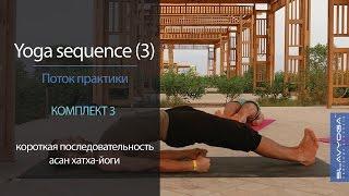 Yoga sequence [3] 🌞 Короткая последовательность асан [3] | Видео по йоге ⭐ Тренировка по йоге