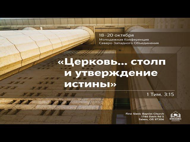 10/19/19 Молодежная конференция. Часть 3