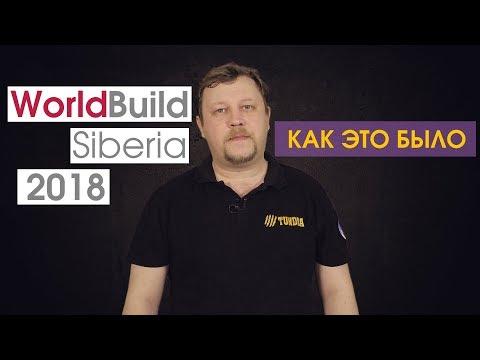 Мы на выставке SibBuild 2018 в Новосибирске! | Весь инструмент — на Sima-land.ru