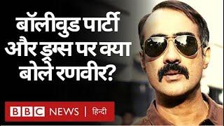 Bollywood Parties और Drugs के इस्तेमाल पर Ranvir Shorey क्या बोले? (BBC Hindi)