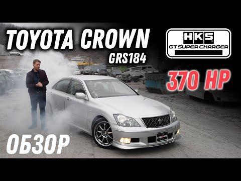 HKS GT Supercharger! Обзор Toyota Crown Athlete [Leks-Auto 437]