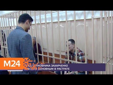 Суд признал отца полковника Захарченко виновным в растрате - Москва 24