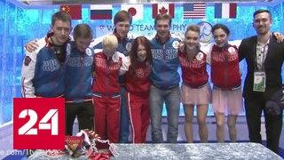 Мировой рекорд Медведевой Серебро фигуристов сборной России