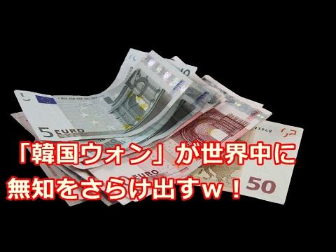 【衝撃】「日本円」の世界3大通貨について「韓国ウォン」が世界中に無知をさらけ出すw!「日本?大した事ないです。」→韓国人達はドヤ顔で語る・・ww【驚愕の事実】