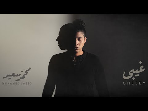 Mohammed Saeed - Gheby | محمد سعيد - غيبي ( Official Music Video ) - Mohammed Saeed - محمد سعيد