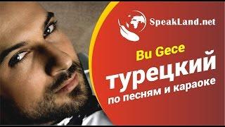 Турецкий по песням&караоке Tarkan «Bu Gece»