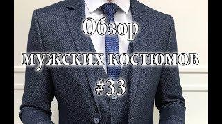 Обзор мужского костюма #33
