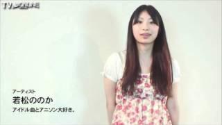 アーティスト:若松ののかTVライブオンラインCM。 TVLOL.net - Captured...