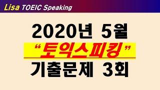 2020년 토익스피킹 시험대비 모의고사 3회
