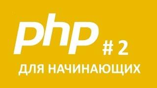 PHP Для начинающего. Математические операторы. Часть 2