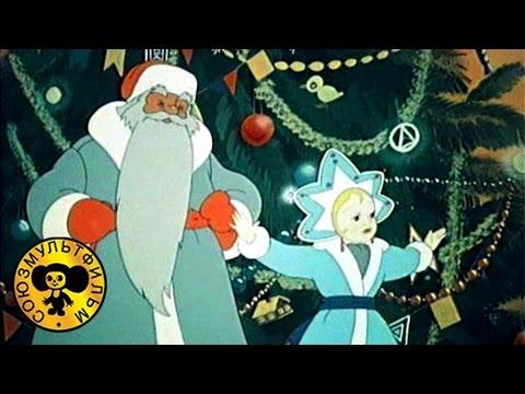 Когда зажигаются ёлки   Советские мультфильмы для детей