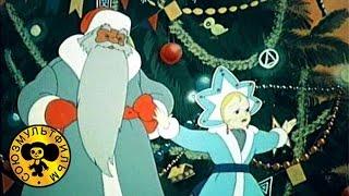 Когда зажигаются ёлки | Советские мультфильмы для детей
