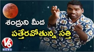 Bithiri Sathi To Go On Moon For Farming...