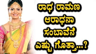 Radha Ramana Serial Aradhana Salary Details | Radha Ramana Serial | Top Kannada TV