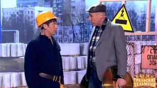 Download Май на!   3  Музыка стройки   Уральские пельмени Mp3 and Videos