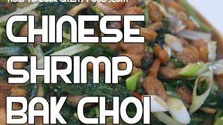 Chinese Shrimp & Bak Choi Spinach Recipe - Wok Stir Fry Pak Choy Video