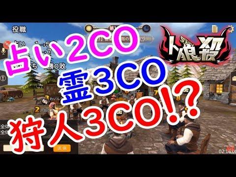 【人狼殺】占い2 霊3 狩3!?!?狼多すぎwwwww