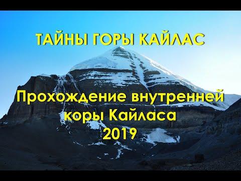 Гора Кайлас. Тайный путь - внутренняя кора 2019. Kailash inner kora.