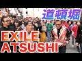 【生歌披露⁉︎】EXILEのATSUSHIさんと道頓堀ひっかけ橋を横断したら大変なことに…