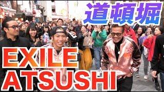 前回の動画→【初出演‼  】EXILEのATSUSHIさんと大阪の街で飲み歩きして...